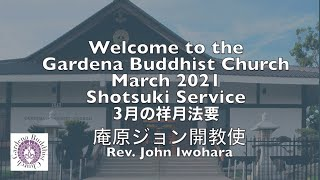 March Shotsuki 2021