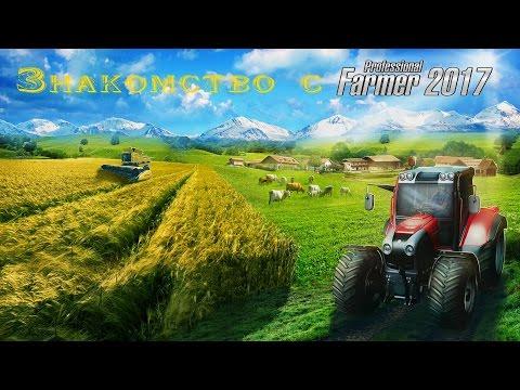Professional Farmer 2017- Знакомство с игрой. Обучение.  Lets Play