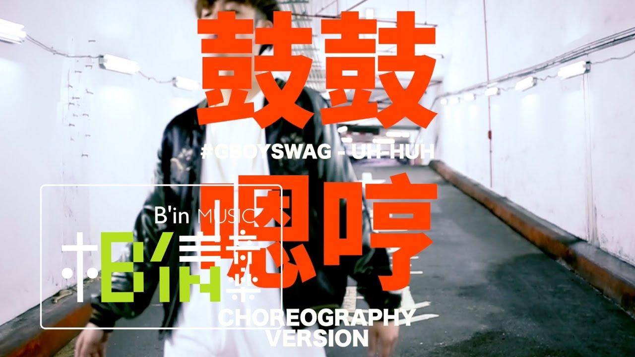 #GBOYSWAG鼓鼓 [ 嗯哼Uh-Huh ] 官方舞蹈版 Dance Performance Video