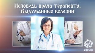 видео Платный терапевт