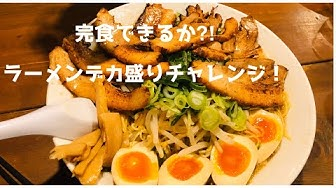 【デカ盛りチャレンジ】滋賀のラーメン絆さんにお邪魔してデカ盛りにチャレンジ!完食出来たのか⁈