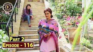 Meri Baji Episode 116 | Part 2 | Top Pakistani Drama