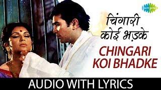 Chingari Koi Bhadke with lyrics | चिंगारी कोई भड़के के बोल | Kishore Kumar