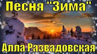 """Песня """"Зима"""" Алла Развадовская красивые песни клипы про зиму снег на рождество"""
