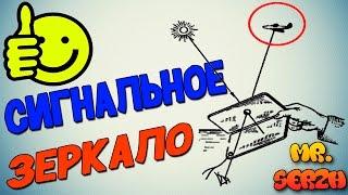 Сигнальное зеркало Гелиограф часть НАЗа СССР | Signal mirror heliography USSR
