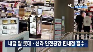 내달 말 롯데·신라 인천공항 면세점 철수 [GOODTV…