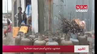 الضالع ...ارتفاع أسعار المواد الغذائية | تقرير عبدالعزيز الليث لــ يمن شباب