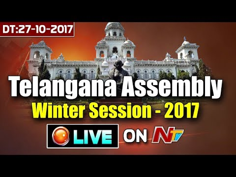 Telangana Assembly Winter Sessions    Day 1 Full Video    27-10-2017    NTV
