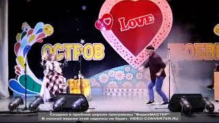 """шоу -конкурс """" Остров любви"""""""