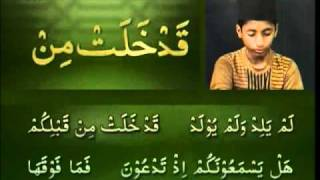 Yassarnal Quran Lesson #41 - Learn to Read & Recite Holy Quran - Islam Ahmadiyyat (Urdu)