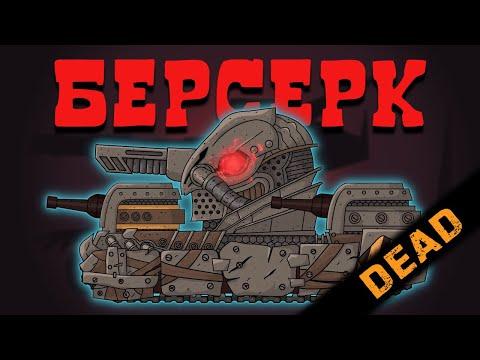 Кв-6 Берсерк - Мультики про танки
