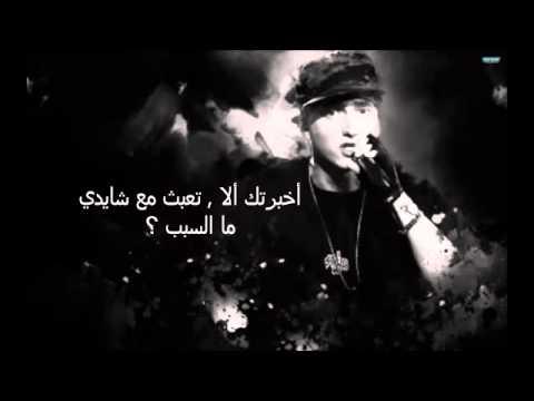 ترجمة إمنيم   سوف أقتلك ـ Eminem   Kill You 360p)