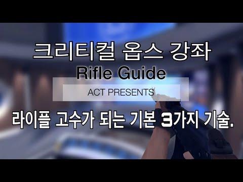 [꿀팁] 크리티컬옵스 강좌 CRITICAL OPS - Rifle Guide. 라이플 고수가 되는 기본 3가지 기술.