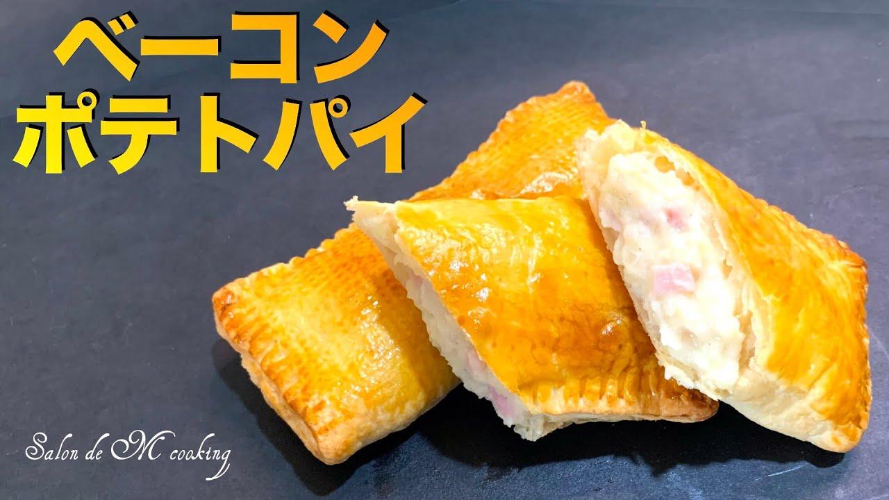 ベーコンポテトパイの作り方 冷凍パイシートと中身はレンジで簡単レシピ マクドナルド期間限定が終わっても食べられる 余った具材でベーコンポテトグラタン2品