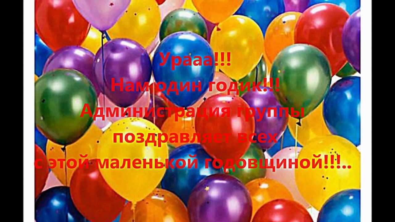 Поздравление группы с днем рождения 983