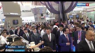 В Харбине (КНР) завершилась VI Международная выставка ЭКСПО-2019