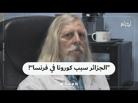 لماذا تعدّ الجزائر سببا في الموجة الثانية لفيروس كورونا في  فرنسا وفق الدكتور الفرنسي  ديدي راوولت