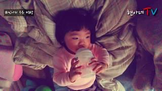 [현아네TV] 귀여운아기 3살아기먹방 우유 마시는 민아의 모습이에요.