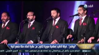 «أبو شعر».. فرقة أناشيد إسلامية سورية تتكون من 10  أعضاء 6 منهم أخوة