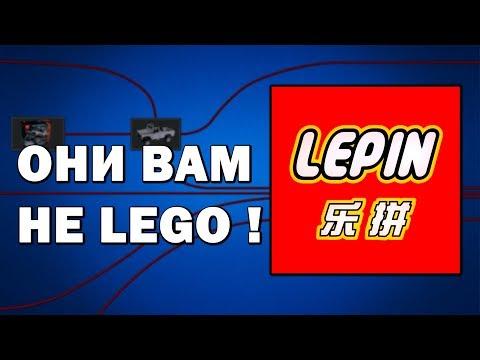 Они вам не Lego ! ( Про Lepin и другие китайские конструкторы )