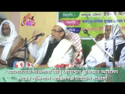 MAWLANA ABU MOHAMMOD SUFIAN AHMED SAHEB NEW BANGLA WAZ ON 12/01/2019