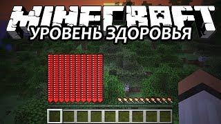 УРОВЕНЬ ЗДОРОВЬЯ - Minecraft (Обзор Мода)