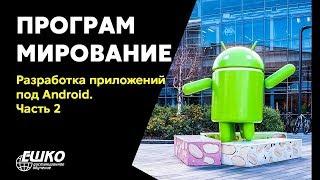 Программирование. Разработка приложений под Android. Часть 2