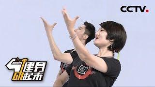 《健身动起来》瑶族风情健身舞 20181218 | CCTV体育