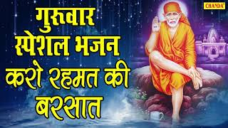 गुरुवार स्पेशल भजन करो रहमत की बरसात Ramkumar Lakkha Most Popular Sai Bhajan Chanda Bhakti