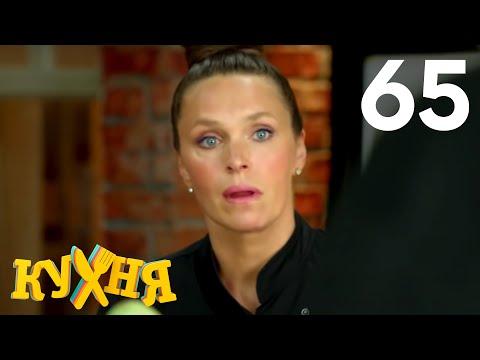 Кухня   Сезон 4   Серия 65
