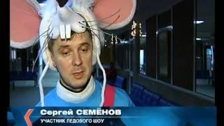 """В """"Звездном"""" готовят ледовое шоу"""