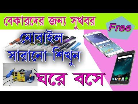 mobile repairing course class 1 bengali