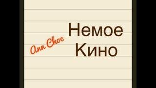 немое кино/КАК СТАТЬ ЗВЕЗДОЙ или САМЫЙ ПРОСТОЙ ДЕНЬ