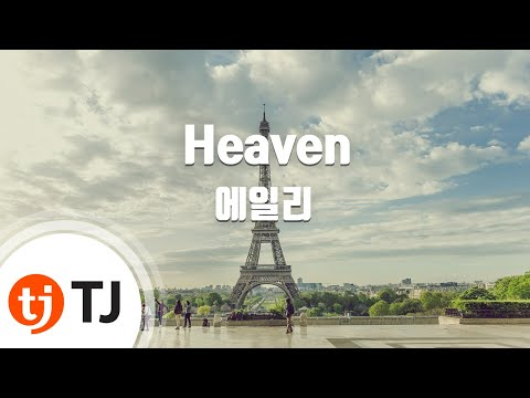 [TJ노래방] Heaven - 에일리 - 하울 (Aliee) / TJ Karaoke
