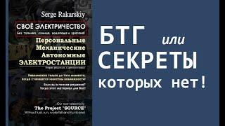 БТГ без СЕКРЕТОВ / Free Energy System