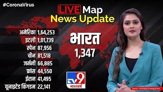 Corona Virus LIVE Map News Update   Covid 19