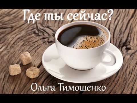 «Где ты сейчас?» — Ольга Тимошенко