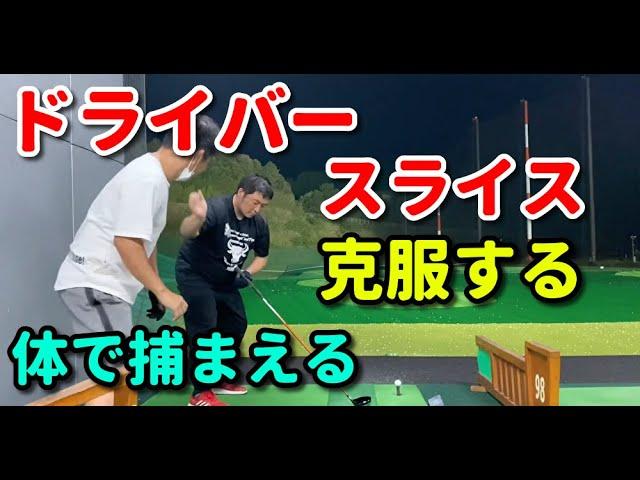 ドライバーのスライスを直す方法!カット打ちや伸び上がりを治して手打ちを改善する方法!