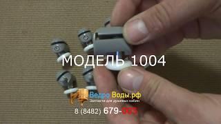 Ролики для душевой кабины 1004(, 2018-03-23T06:43:10.000Z)