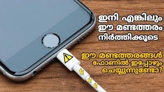 ഫോണിൽ ചെയ്യുന്ന ഈ mistake എന്ന് തന്നെ നിർത്തുക ?Phone Mistakes Done By Malayalis