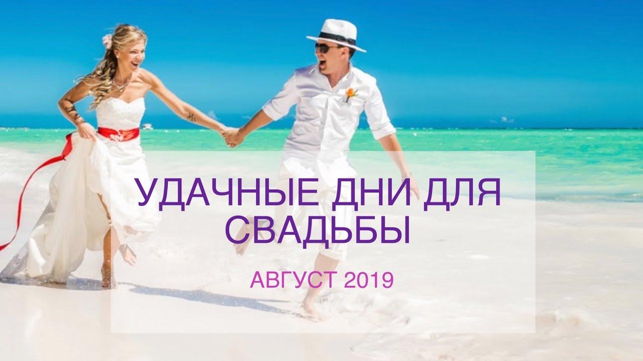 Удачные дни для свадьбы в августе 2019