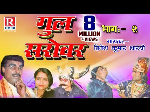 Gul Sarovar - गुल सरोवर || Part - 2 Rajasthani Kahani 2016 || Brijesh Kumar Shastri #RajputCassettes