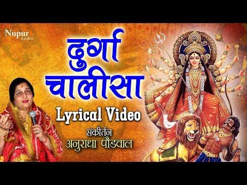 durga-chalisa-with-lyrics-by-anuradha-paudwal-|-संपूर्ण-दुर्गा-चालीसा-|-powerful-durga-mantra