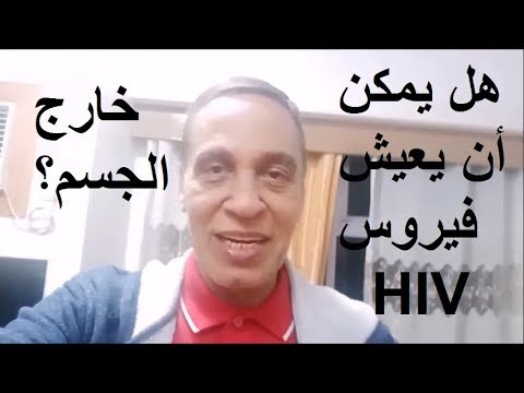 د هلال إلى متى يمكن أن يعيش فيروس نقص المناعة البشرية خارج الجسم سؤال كثير التكرار حول الأيدز Youtube