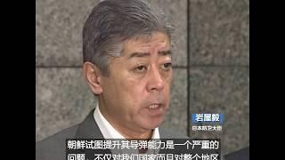 日本谴责朝鲜再度发射飞行物