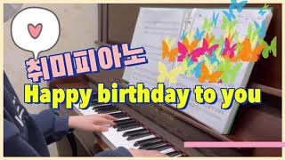 권진원 Happy birthday to you pian…