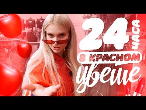 Я пробую жить  24 часа только в красном цвете 😂 | ЛИССА