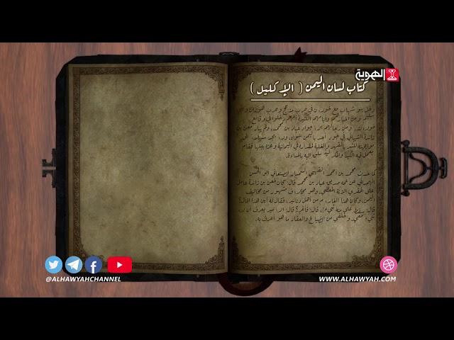 05-02-2020 - صوت القلم - الحلقة 31 - نسب بنو شهاب مع خولان