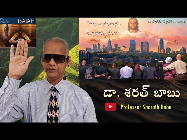 8th Sabbath School Lesson | Comfort My People | Book of Isaiah | Professor Sharath Babu