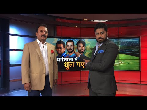 Indian Batting Exposed in Dharamshala, Questions on Selection I #IndvSLanka, 1st ODI I Vikrant Gupta